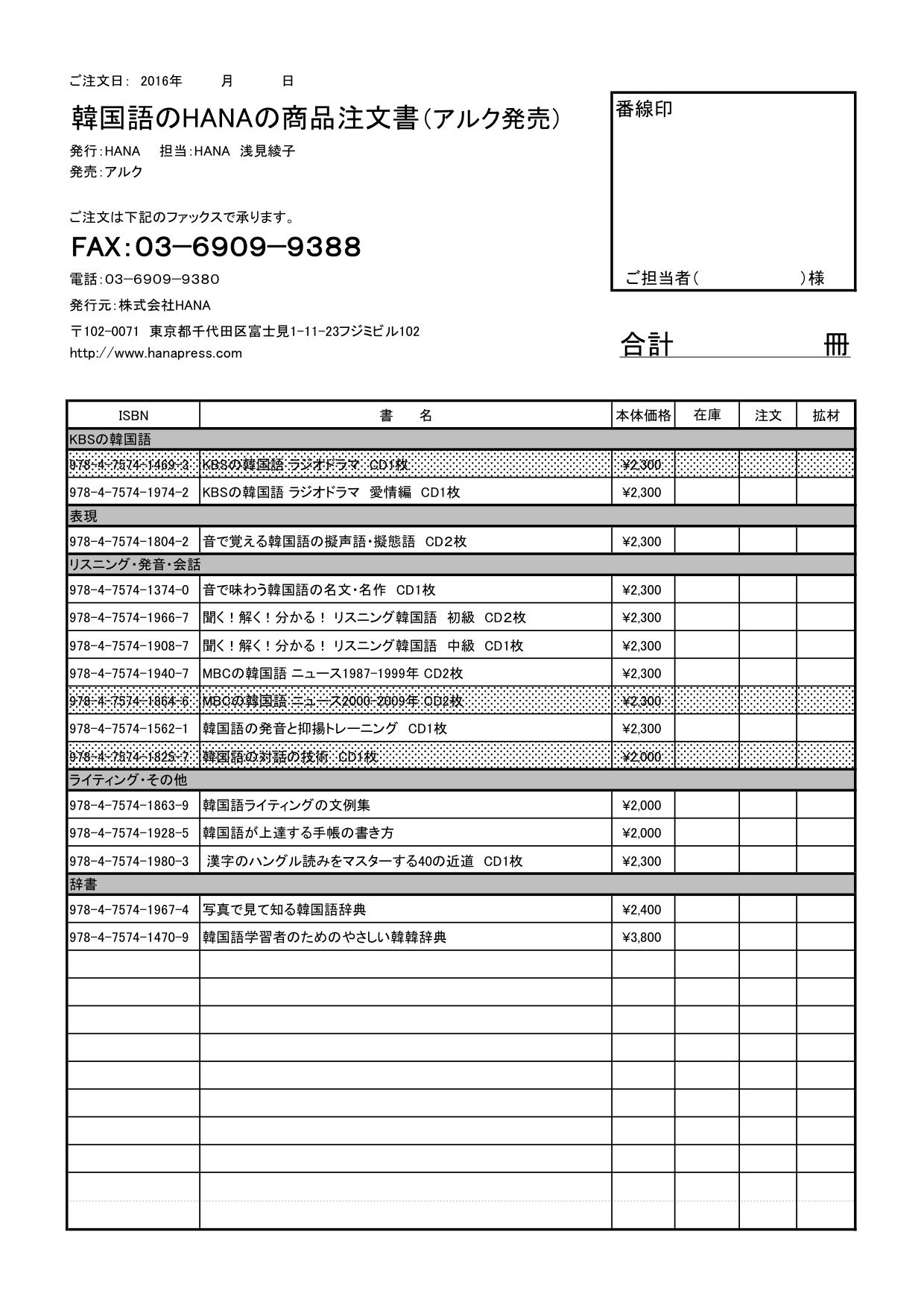 201512注文書一覧 (アルク)