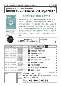 hana_vol12_20160205