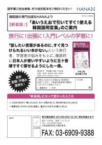 あいうえお_20160308
