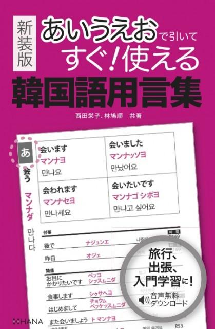 新装版あいうえおで引いてすぐ!使える韓国語用言集のイメージ