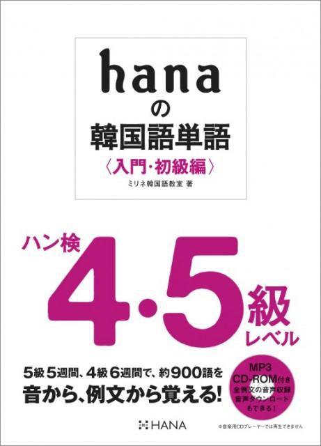 hanaの韓国語単語〈入門・初級編〉ハン検4・5級レベルのイメージ