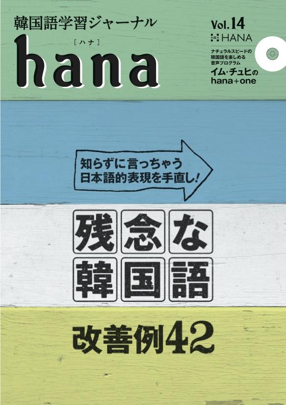 韓国語学習ジャーナルhana Vol. 14のイメージ
