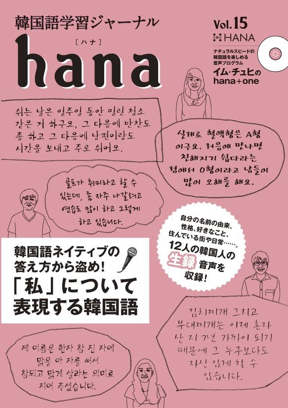 韓国語学習ジャーナルhana Vol. 15のイメージ
