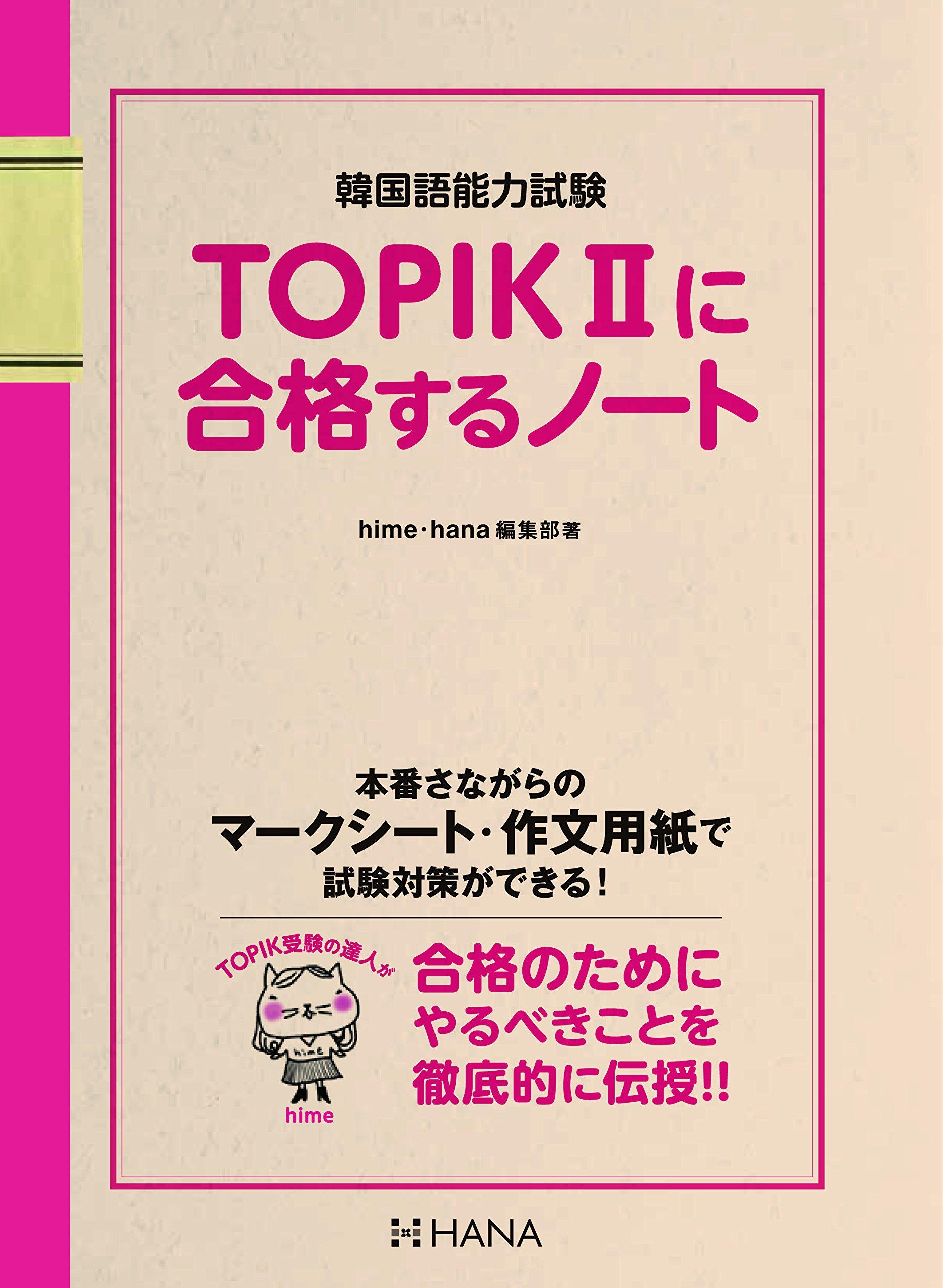 TOPIKIIに合格するノートのイメージ