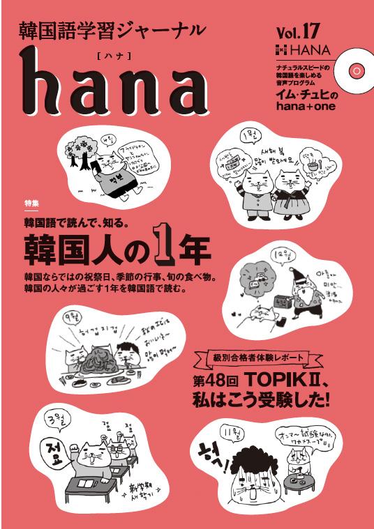 韓国語学習ジャーナルhana Vol. 17のイメージ