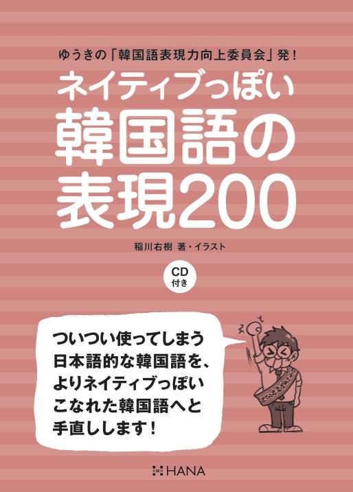 ネイティブっぽい韓国語の表現200のイメージ