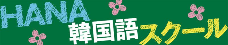 HANA韓国語スクール