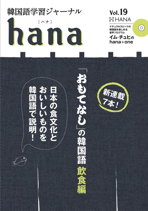 韓国語学習ジャーナルhana Vol. 19のイメージ