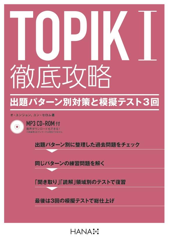 TOPIK I 徹底攻略 出題パターン別対策と模擬試験3回のイメージ