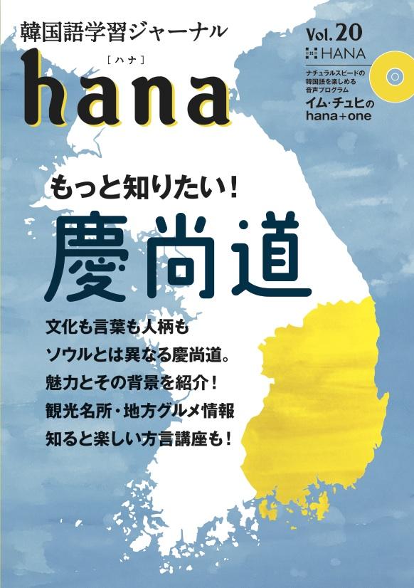 韓国語学習ジャーナルhana Vol. 20のイメージ