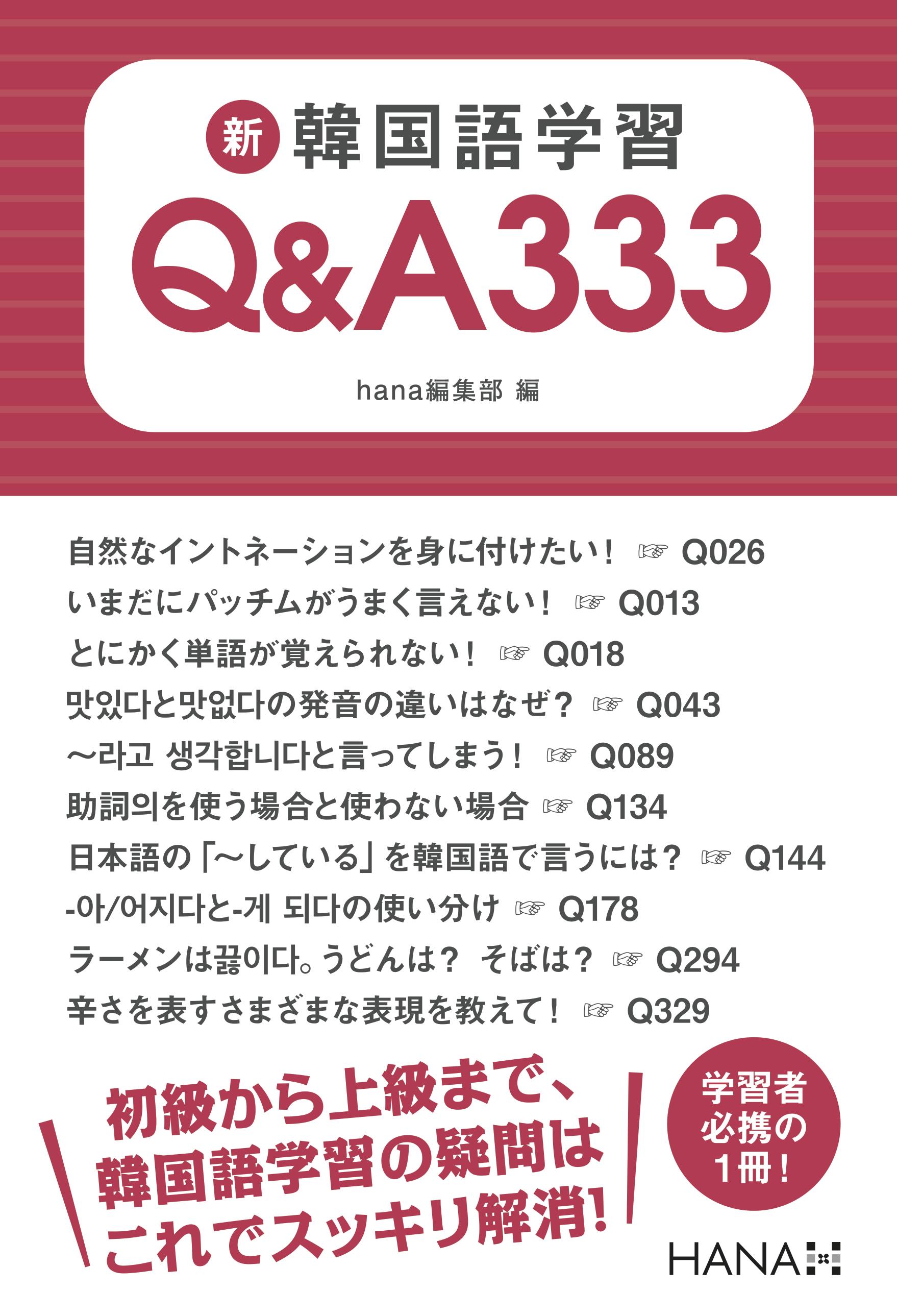 新韓国語学習Q&A333のイメージ