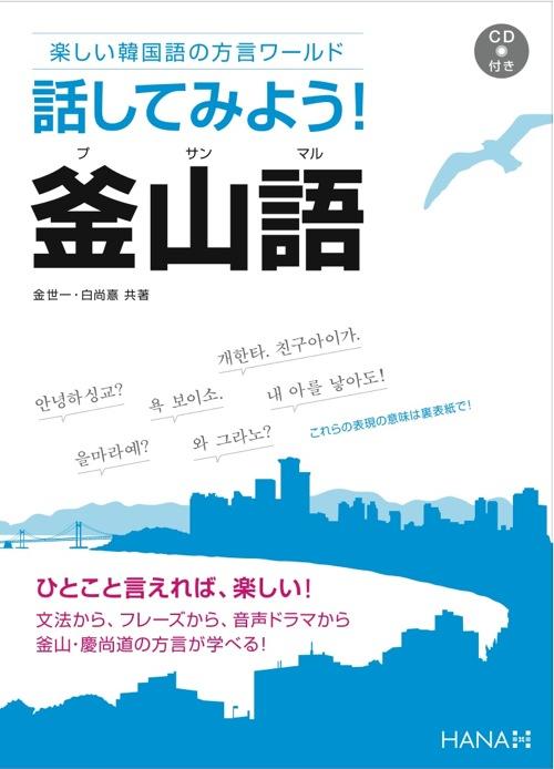 韓国語勉強法は独学で!7年の韓国生活から学ん …