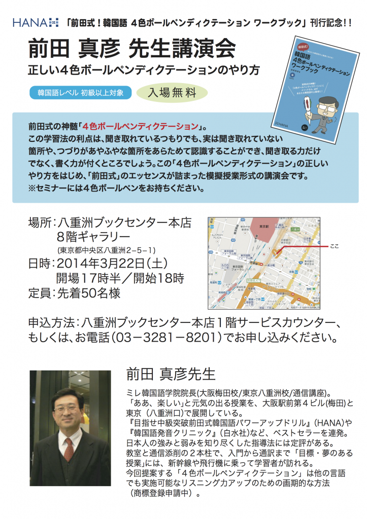 八重洲イベントポスター のコピー