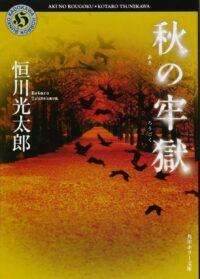 文庫『秋の牢獄』