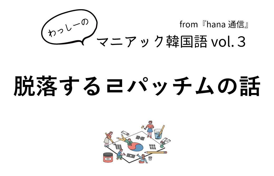 【マニアック韓国語 Vol.3】脱落しやすいㄹパッチムの話