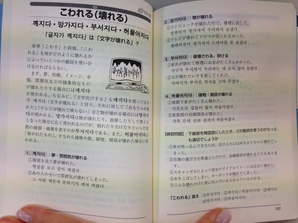 語 韓国 似 てる