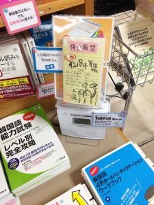 2014-06-02紀伊國屋書店新宿本店4