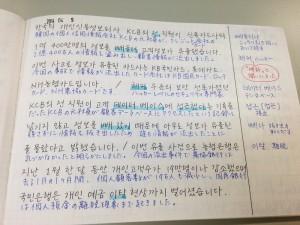 中村晶子さんのhanaノート