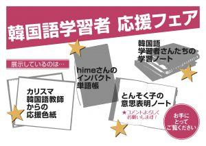 hana14_A3パネル_学習者応援_ol