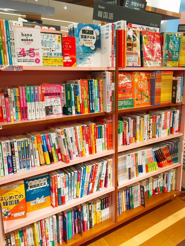 紀伊國屋書店前橋店の韓国語棚もご覧くださいませ
