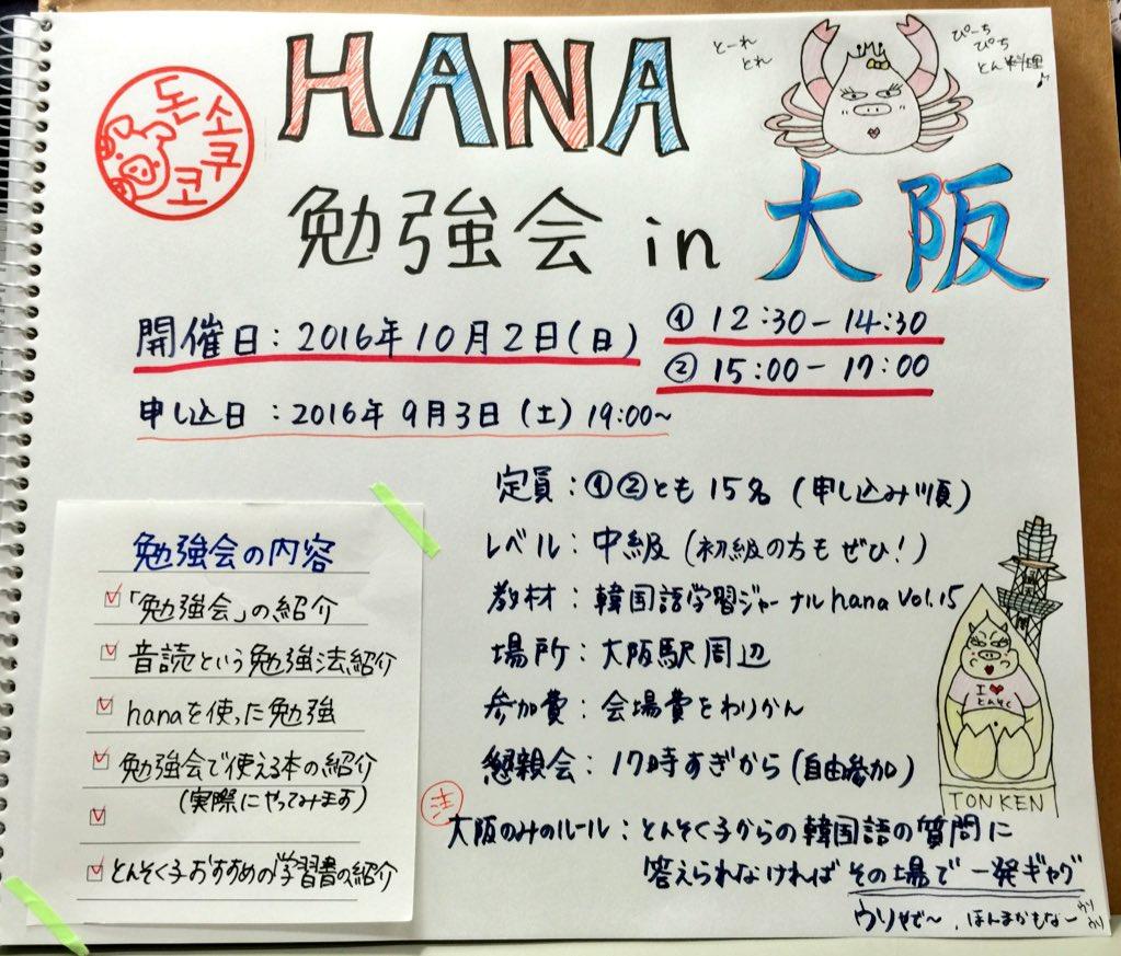 HANA勉強会in大阪告知