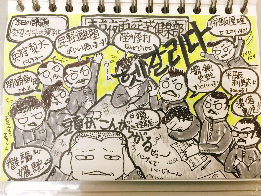 東京夜露死苦倶楽部の集まり。本日の議題は「헷갈리다」の漢字化。 右下のメガネの人、桑マンだww