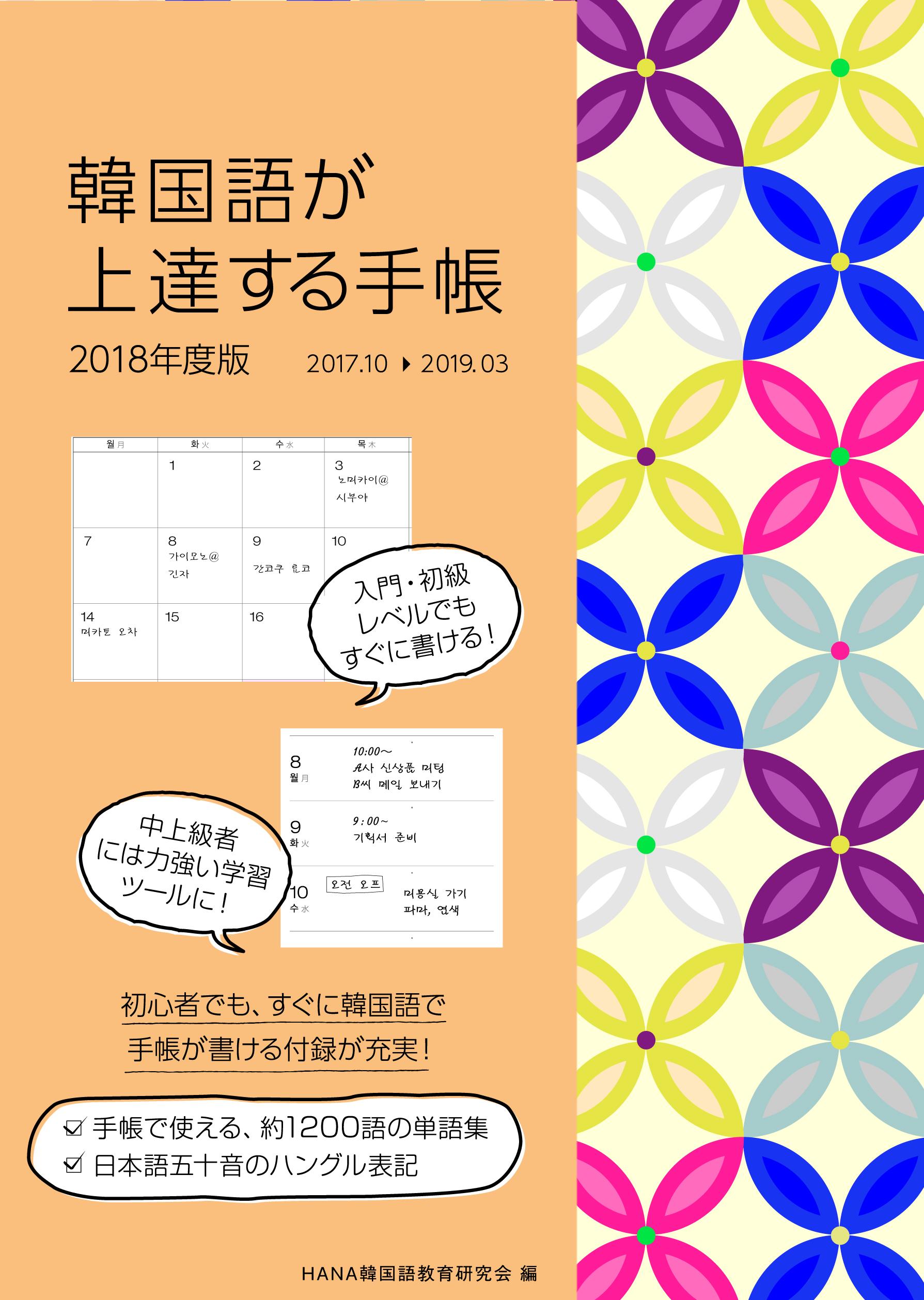 韓国語が上達する手帳2018年度版    のイメージ