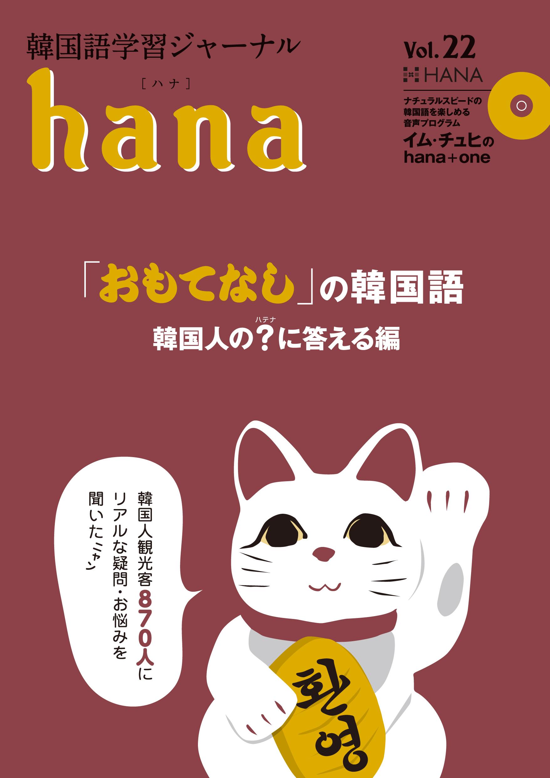 韓国語学習ジャーナルhana Vol. 22のイメージ