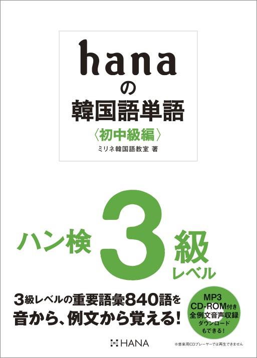 hanaの韓国語単語〈初中級編〉ハン検3級レベルのイメージ