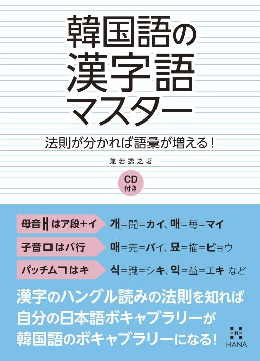 韓国語の漢字語マスター 法則が分かれば語彙が増える!のイメージ