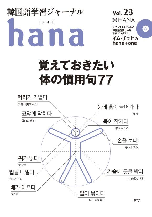 『韓国語学習ジャーナルhana Vol. 23』のイメージ