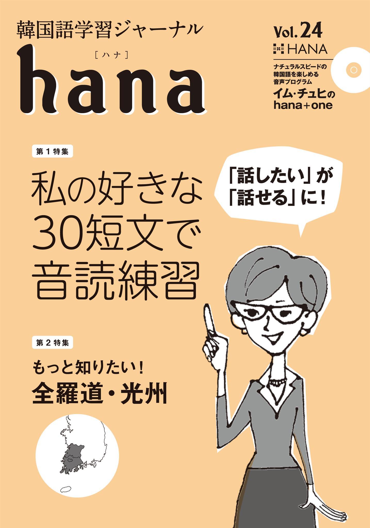 『韓国語学習ジャーナルhana Vol. 24』のイメージ