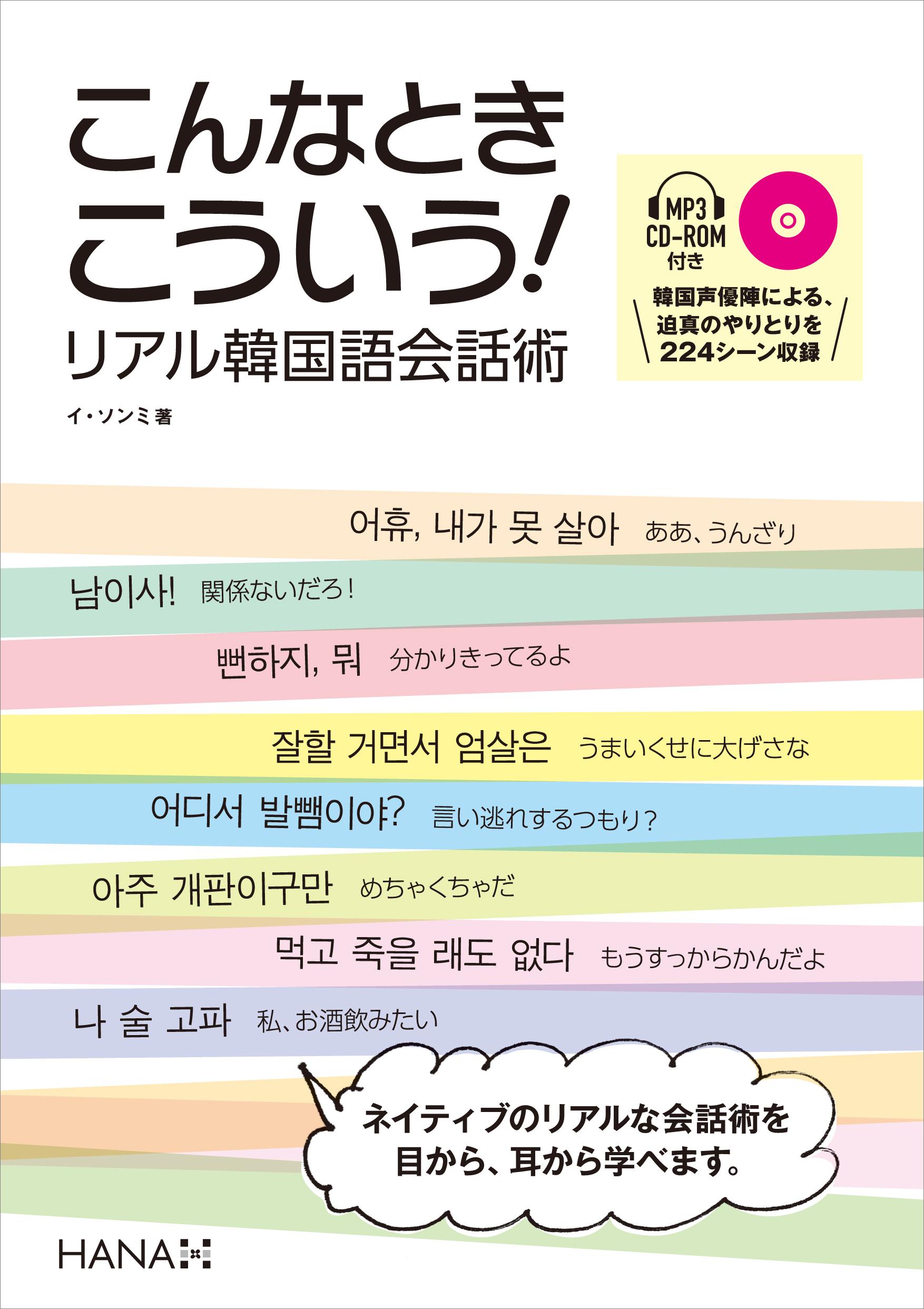 『こんなときこういう!リアル韓国語会話術』のイメージ