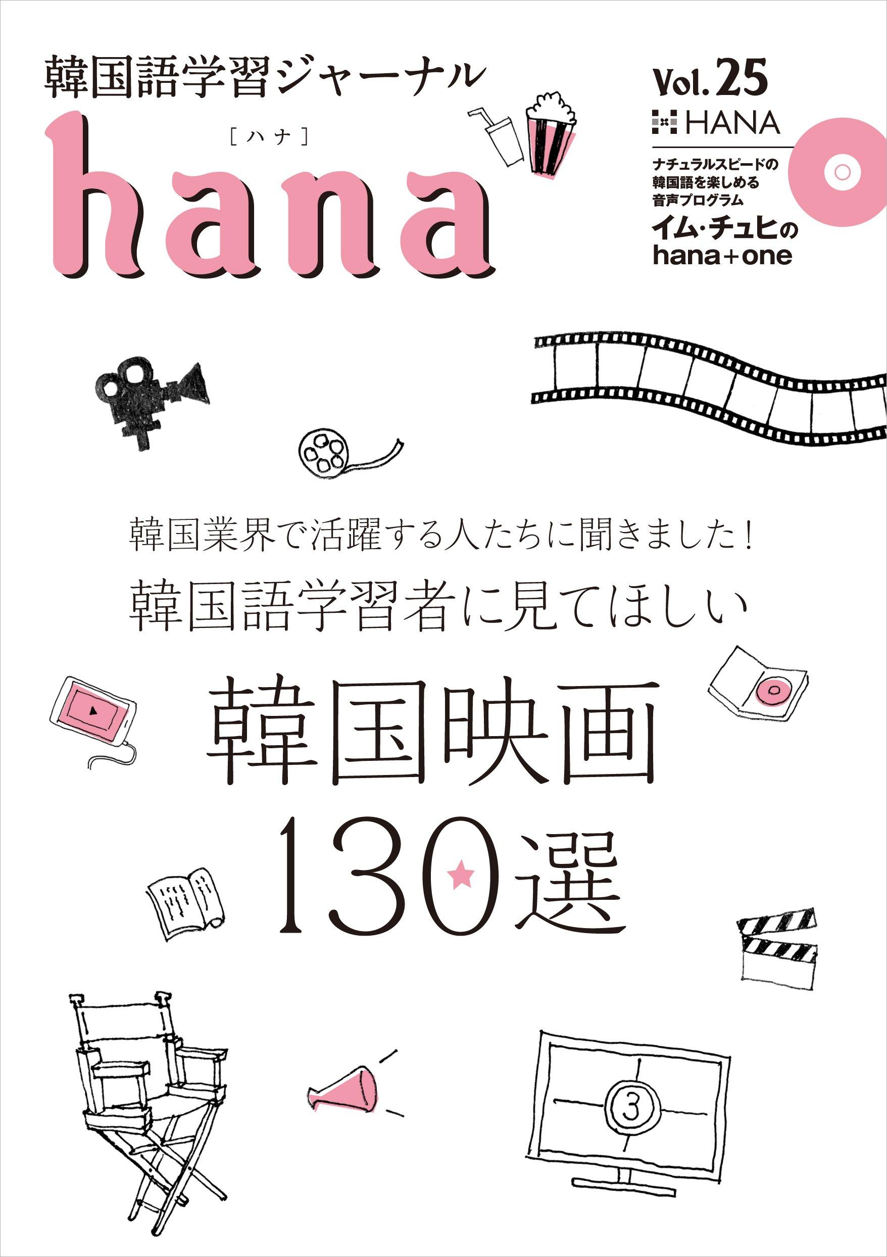 『韓国語学習ジャーナルhana Vol. 25』のイメージ