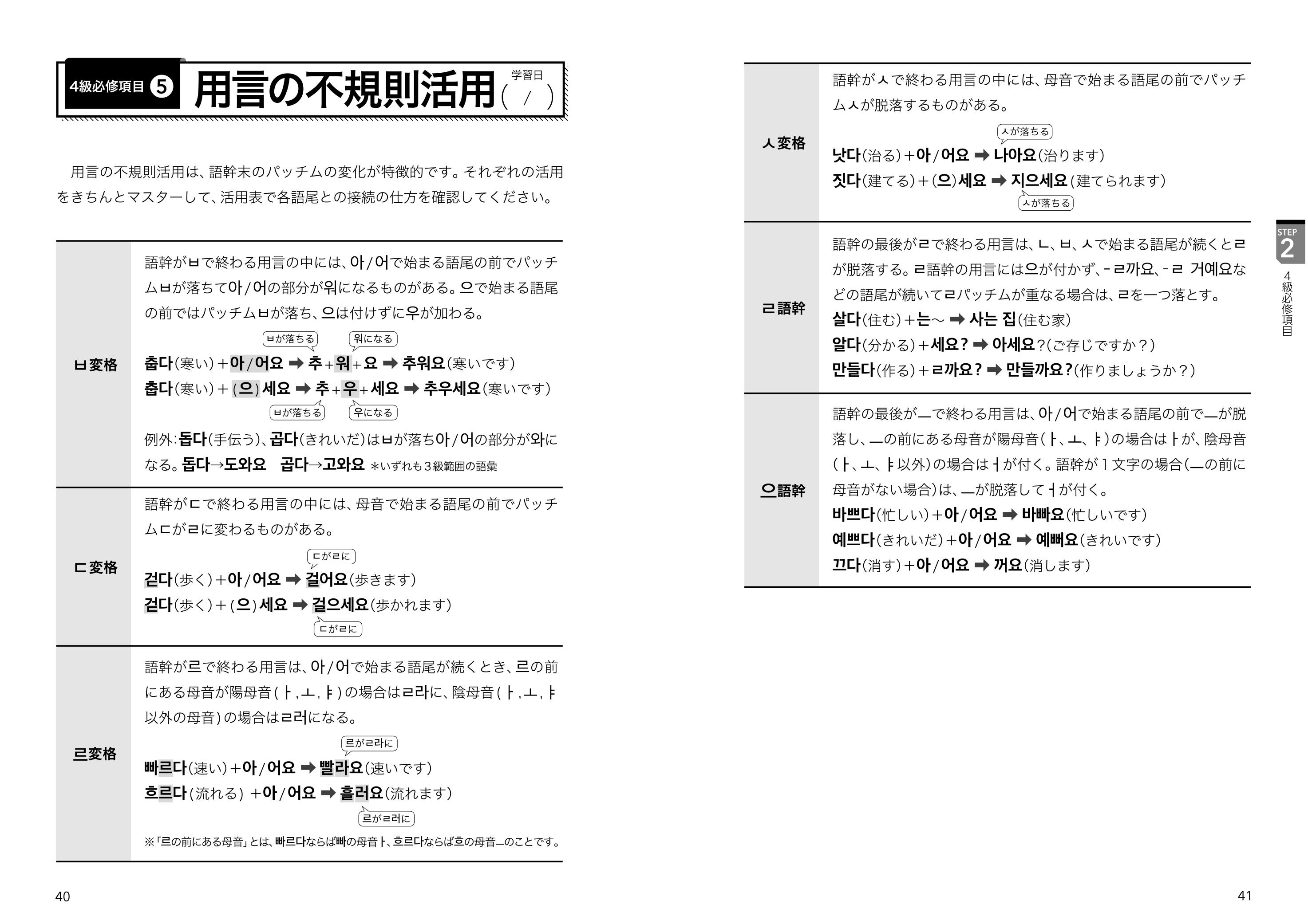 検定 韓国 語