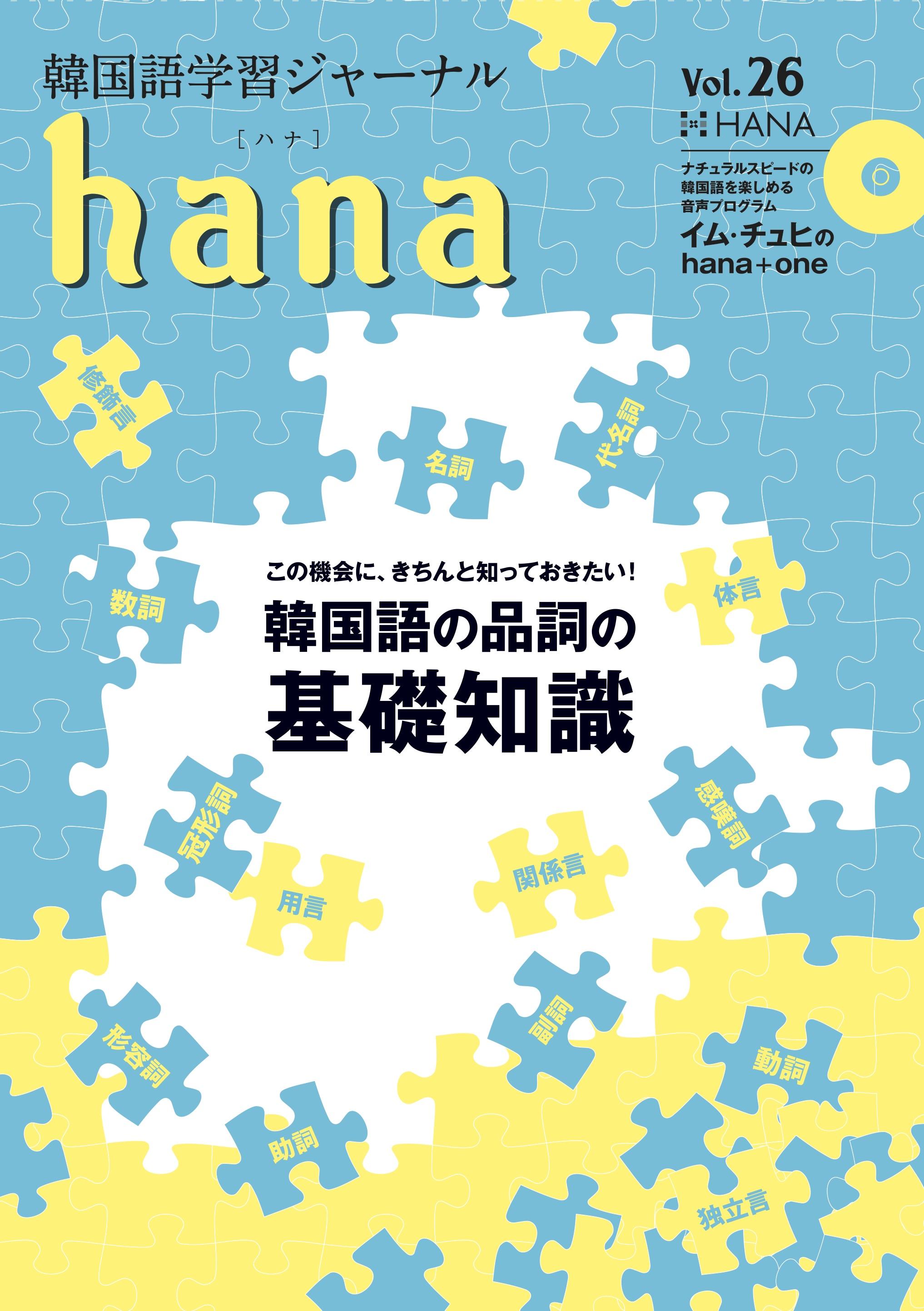 『韓国語学習ジャーナルhana Vol. 26』のイメージ