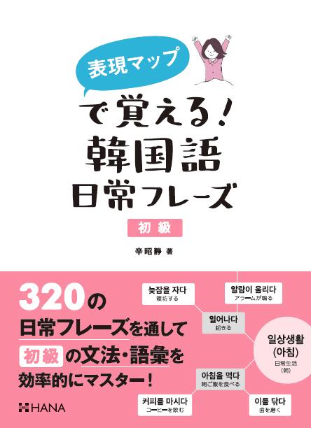 『表現マップで覚える!韓国語日常フレーズ初級』のイメージ