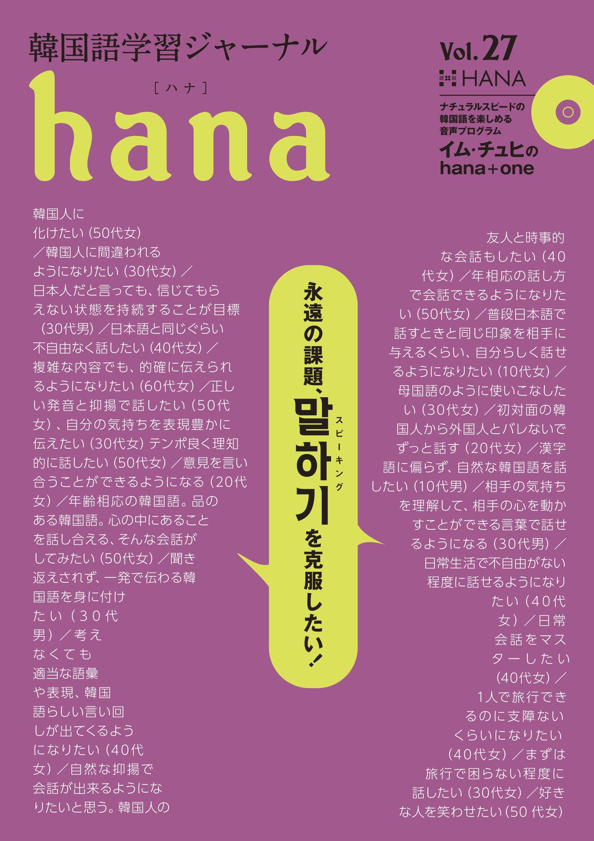 『韓国語学習ジャーナルhana Vol. 27』のイメージ
