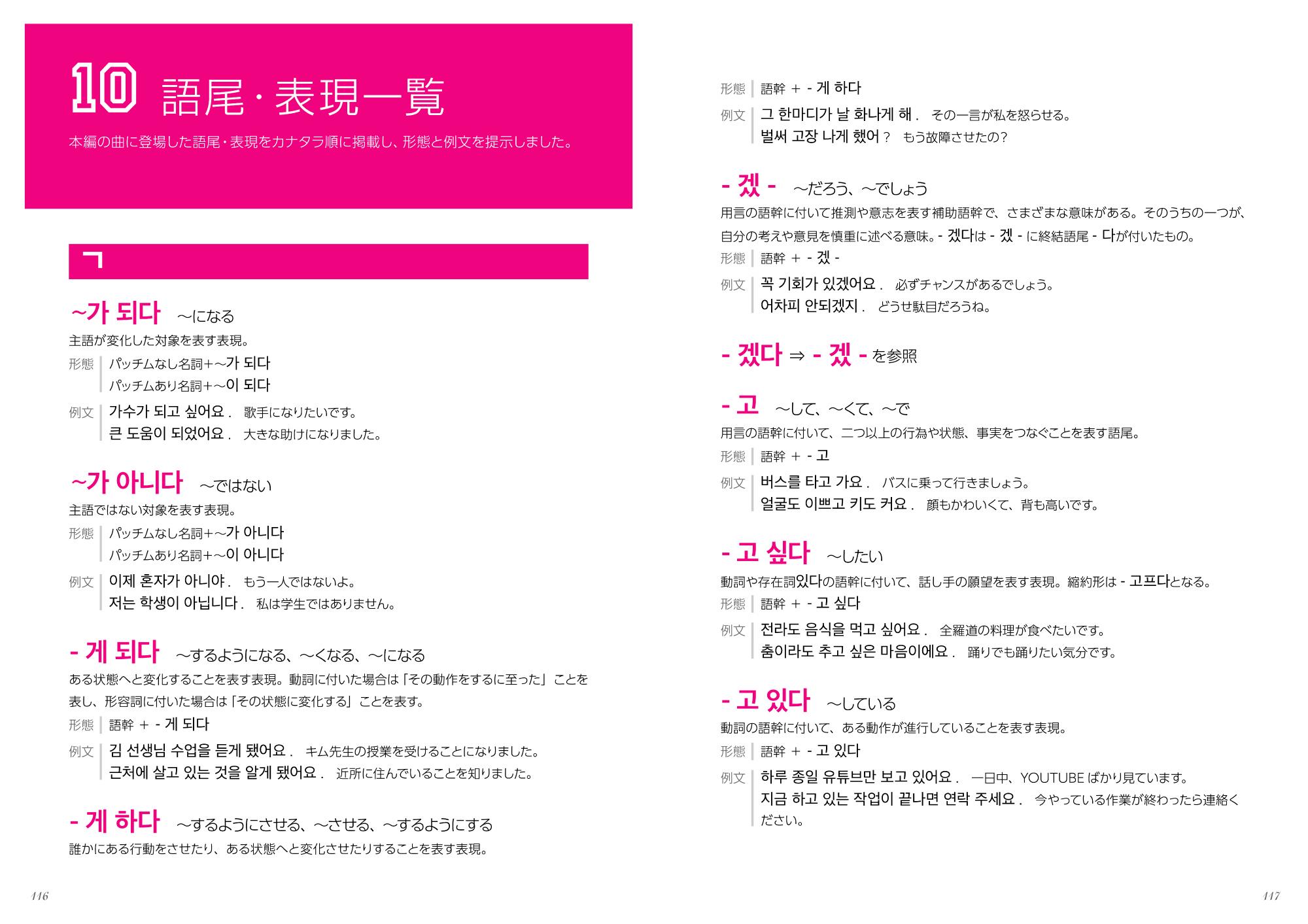 K Popで韓国語 2017 2018 2018年10月2日発売 Hanaの本 韓国