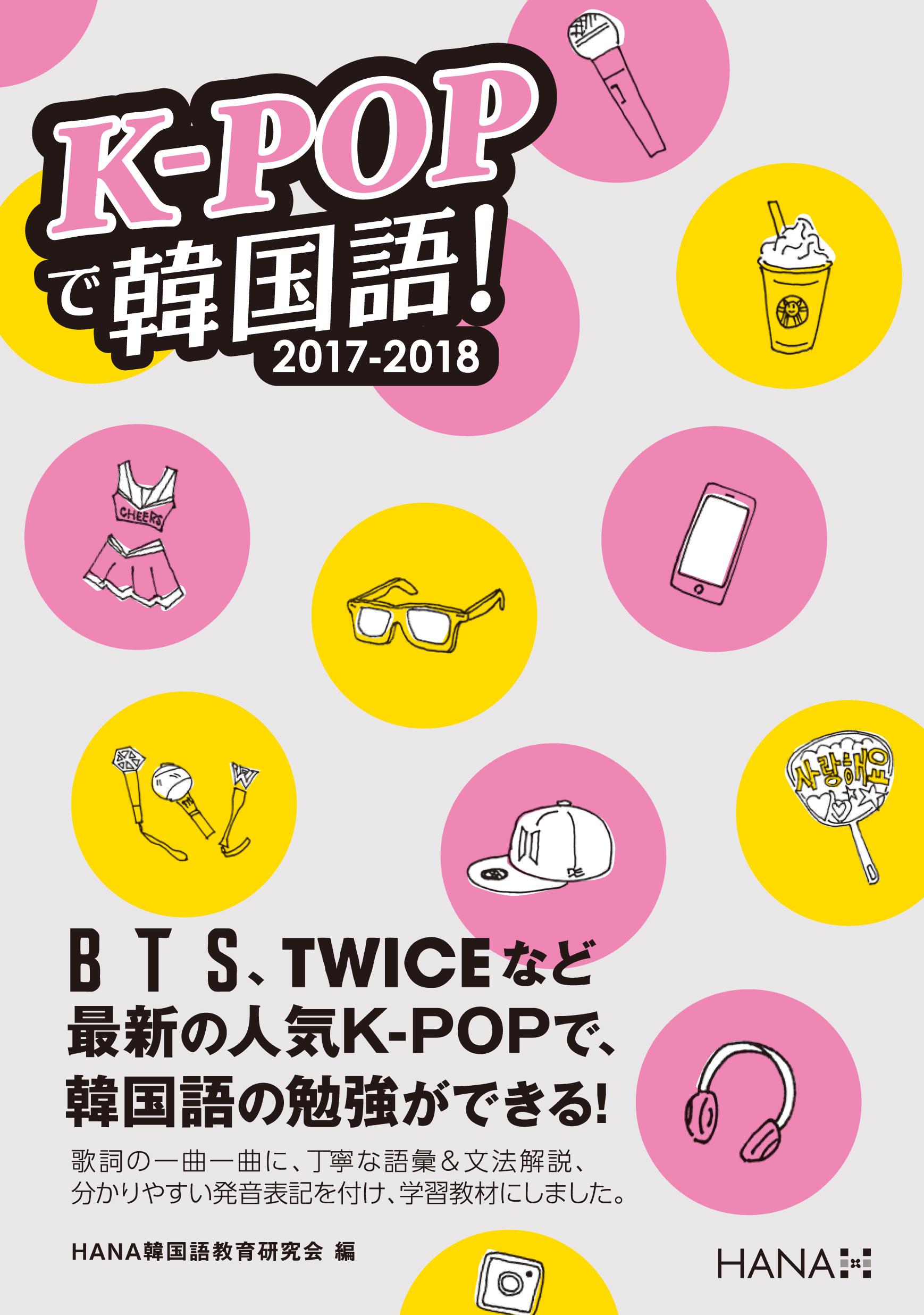 『K-POPで韓国語!2017-2018』のイメージ