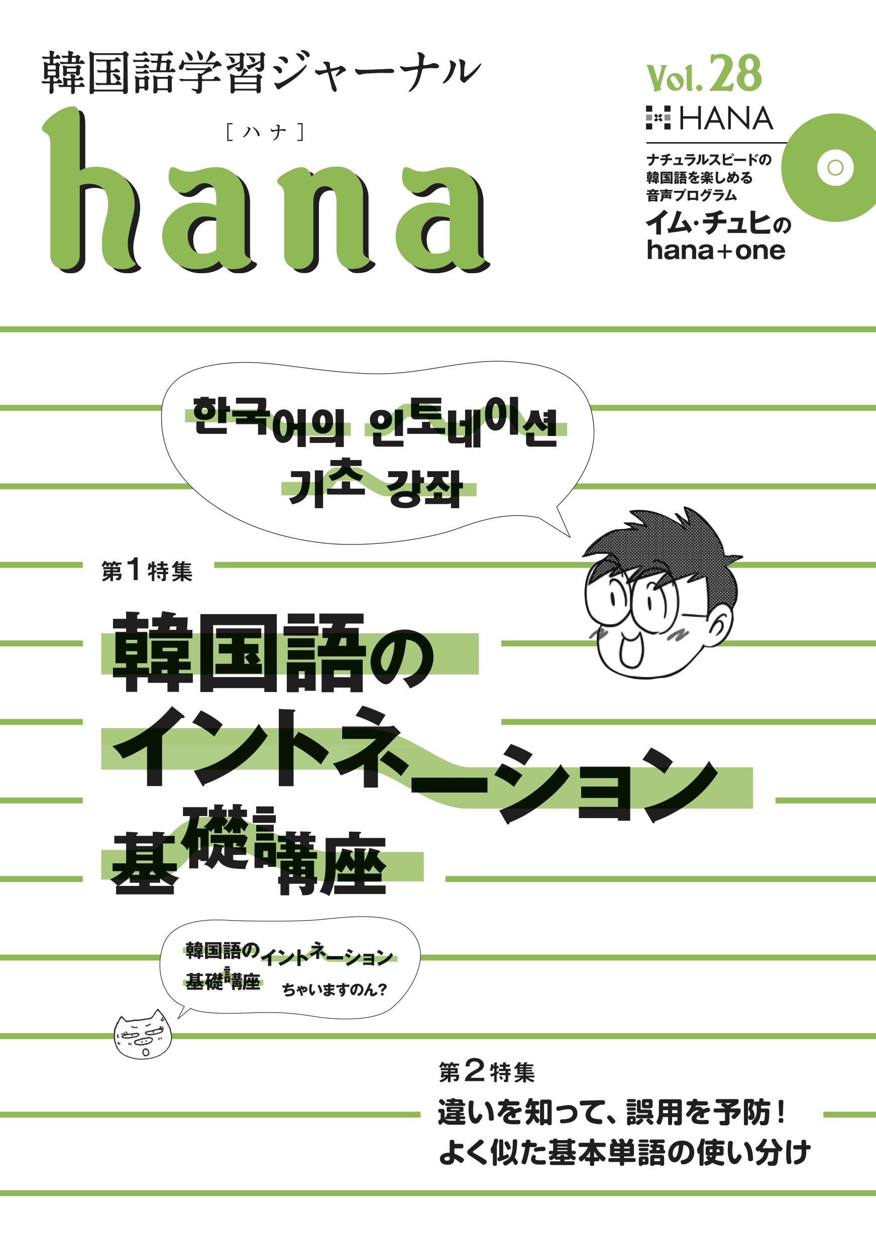 『韓国語学習ジャーナルhana Vol. 28』のイメージ