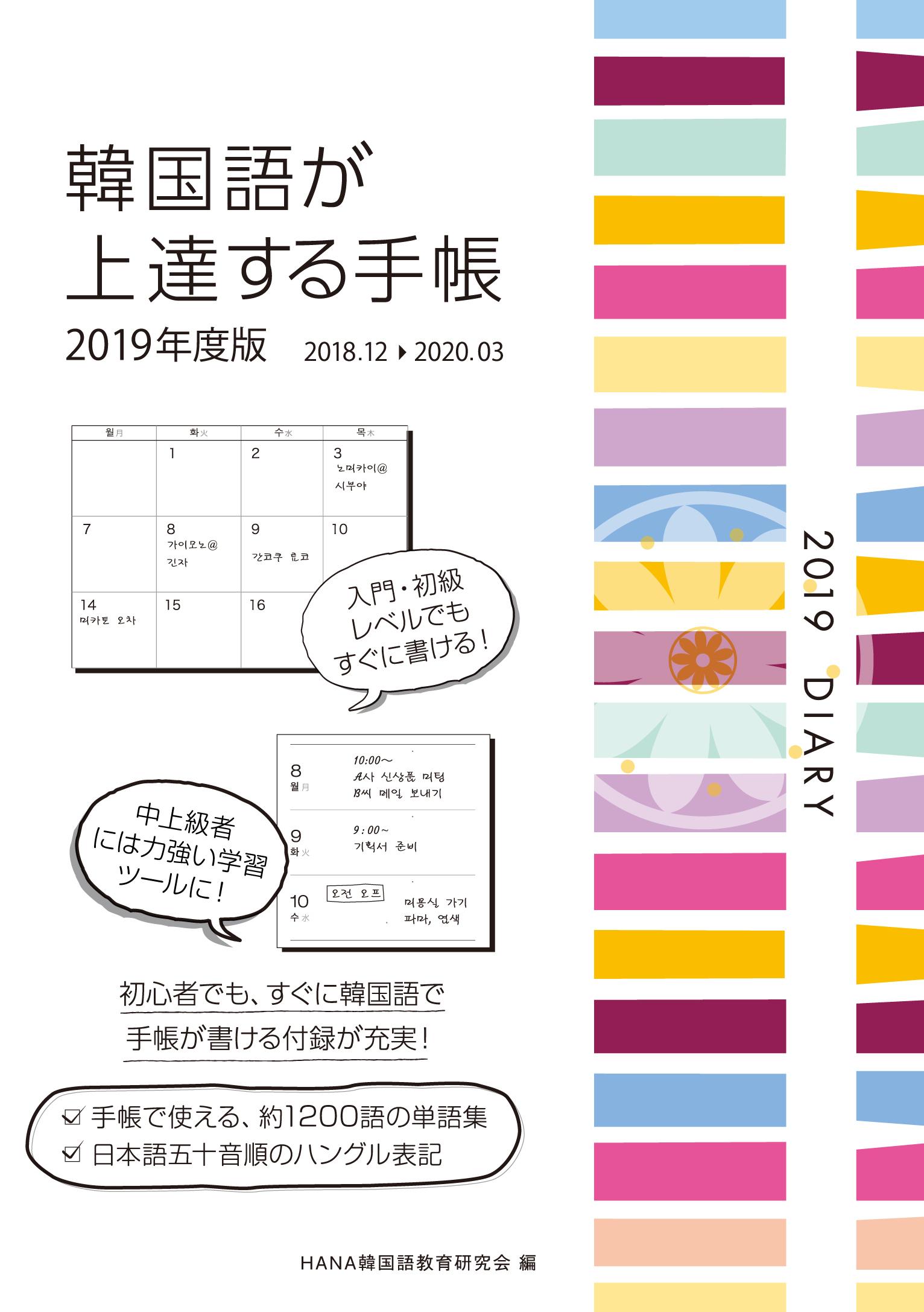 『韓国語が上達する手帳2019年度版』のイメージ