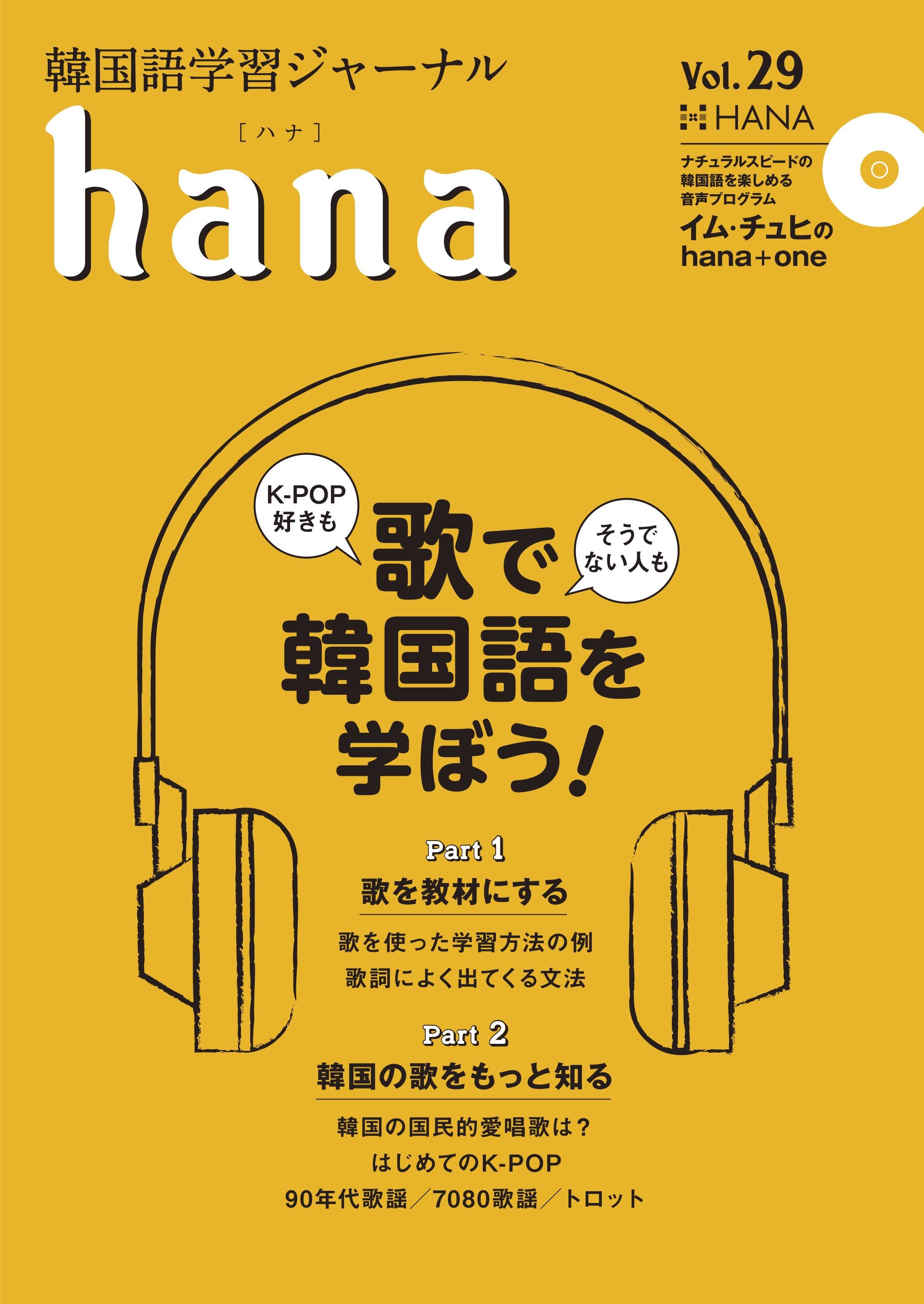 『韓国語学習ジャーナルhana Vol. 29』のイメージ