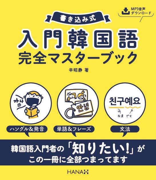 『書き込み式 入門韓国語完全マスターブック』のイメージ