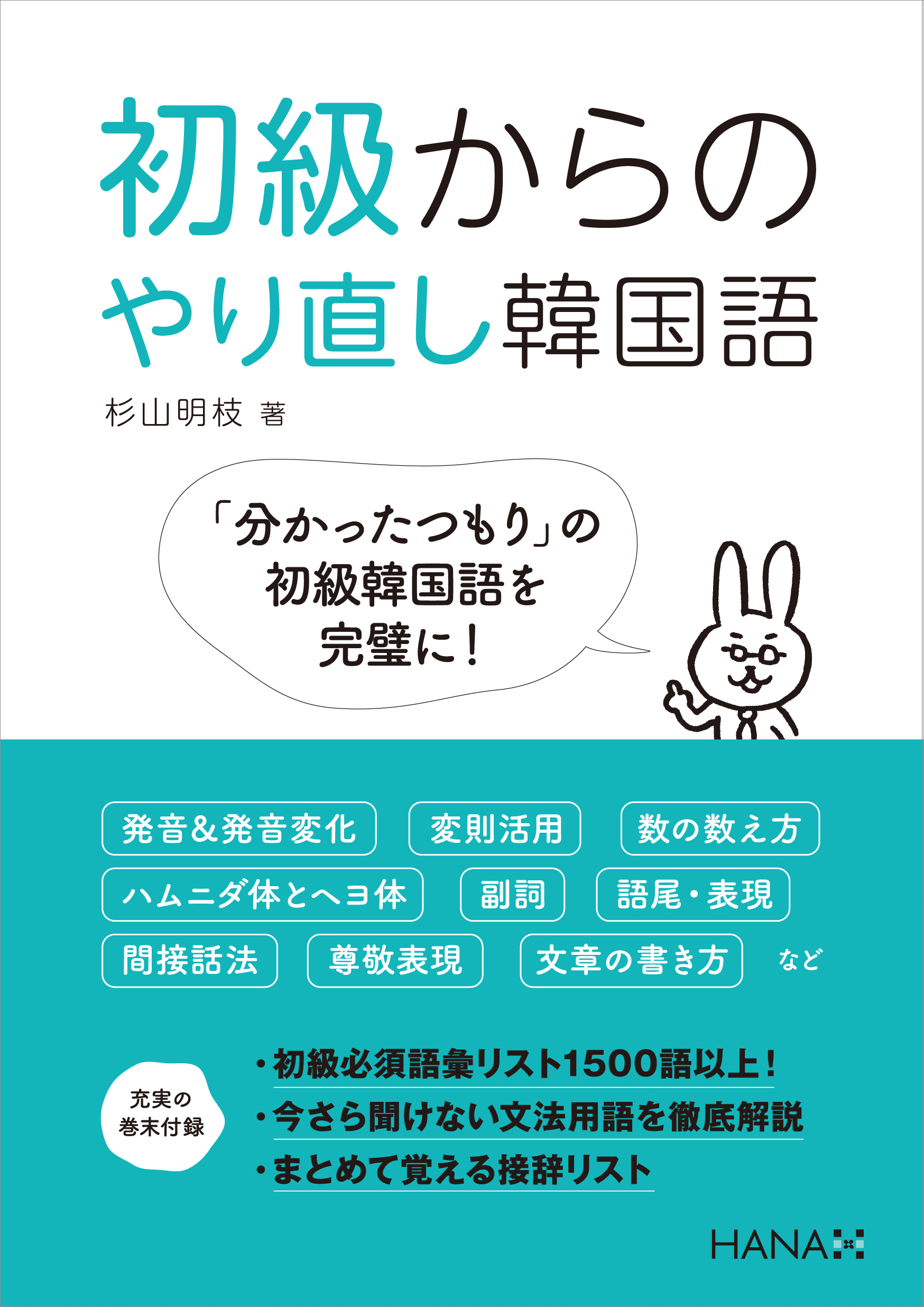 『初級からのやり直し韓国語』のイメージ