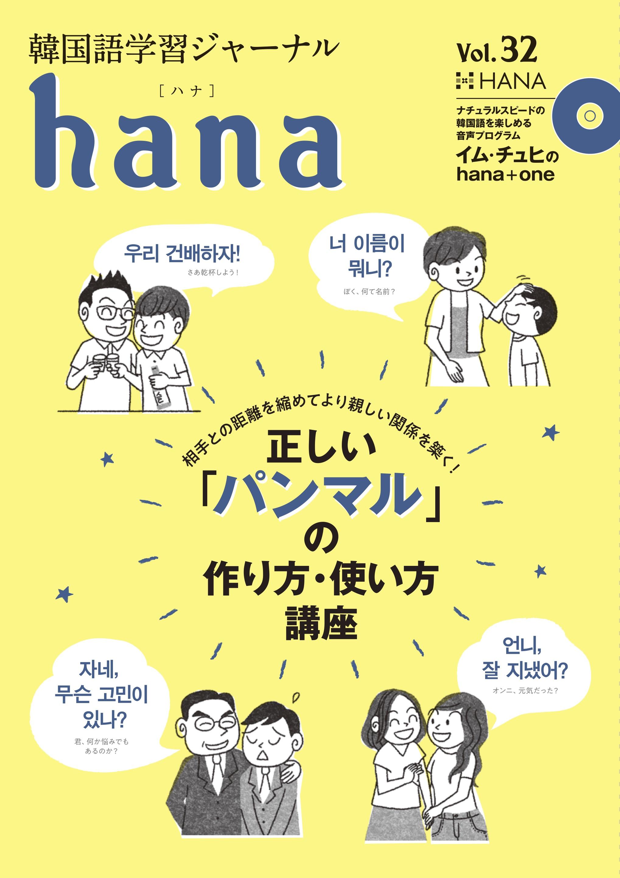 『韓国語学習ジャーナルhana Vol. 32』のイメージ