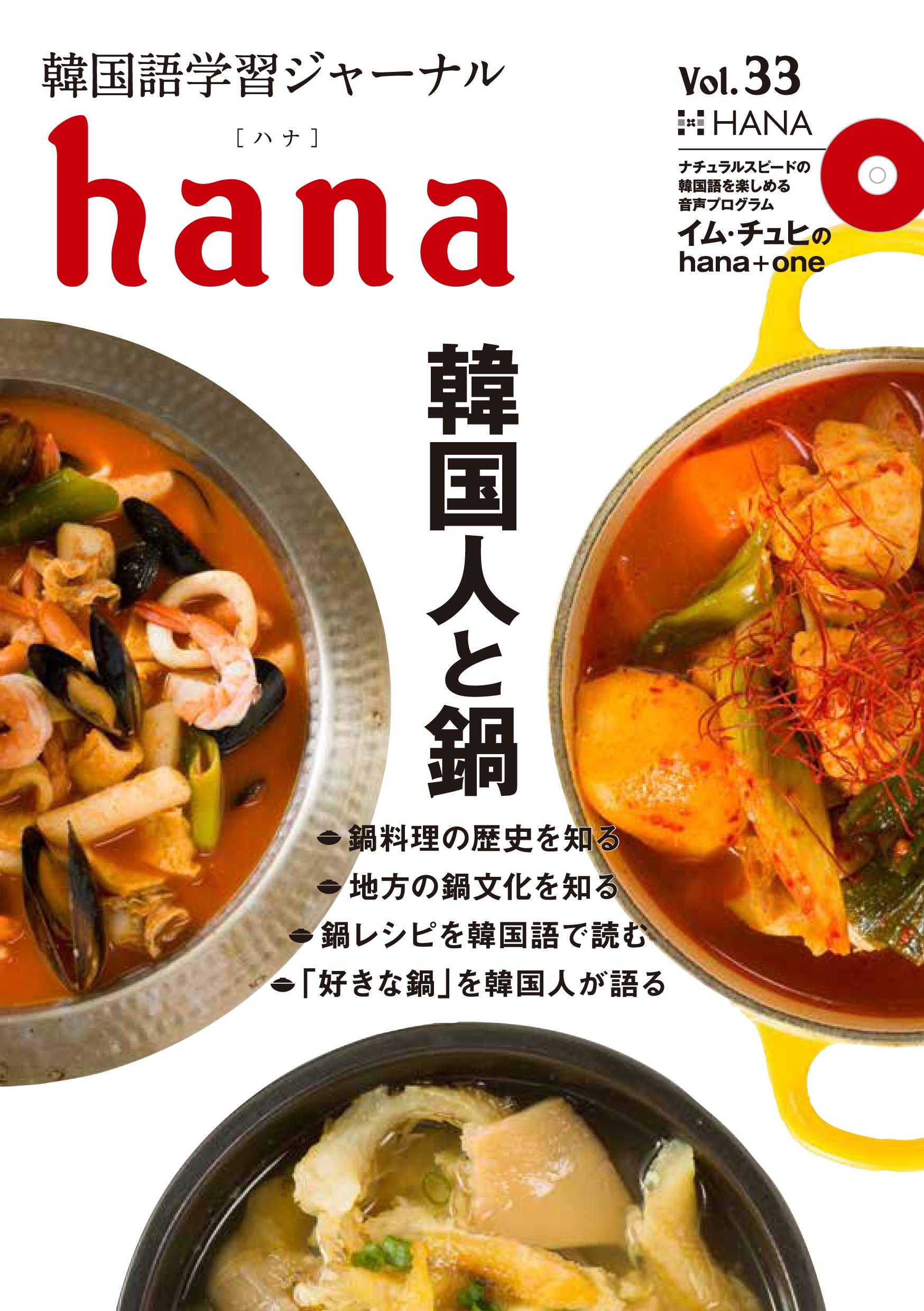 『韓国語学習ジャーナルhana Vol. 33』のイメージ