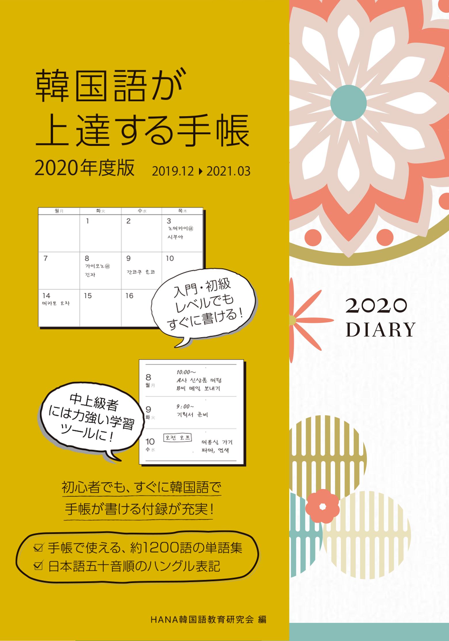 『韓国語が上達する手帳2020年度版』のイメージ