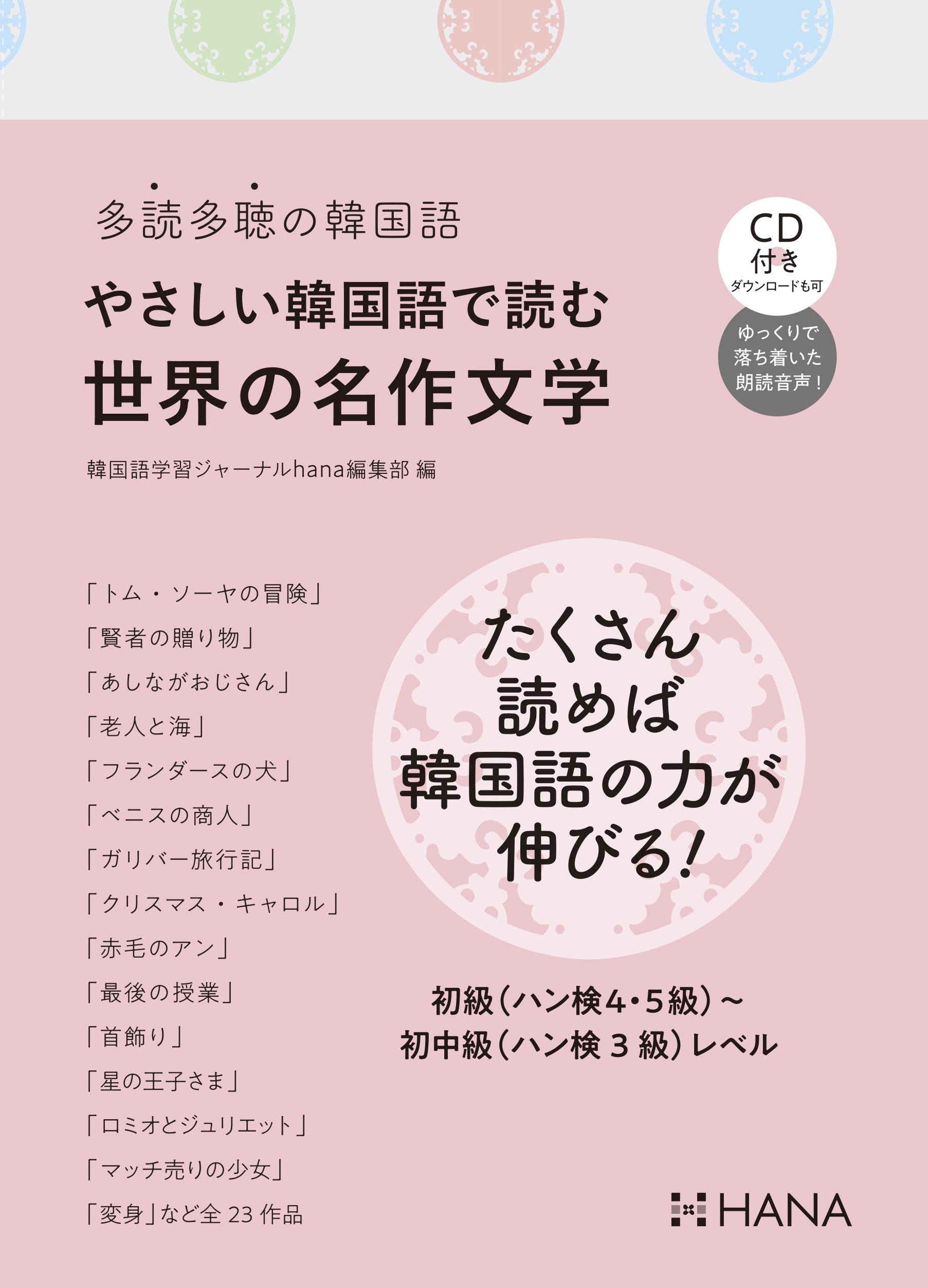 『多読多聴の韓国語 やさしい韓国語で読む世界の名作文学』のイメージ