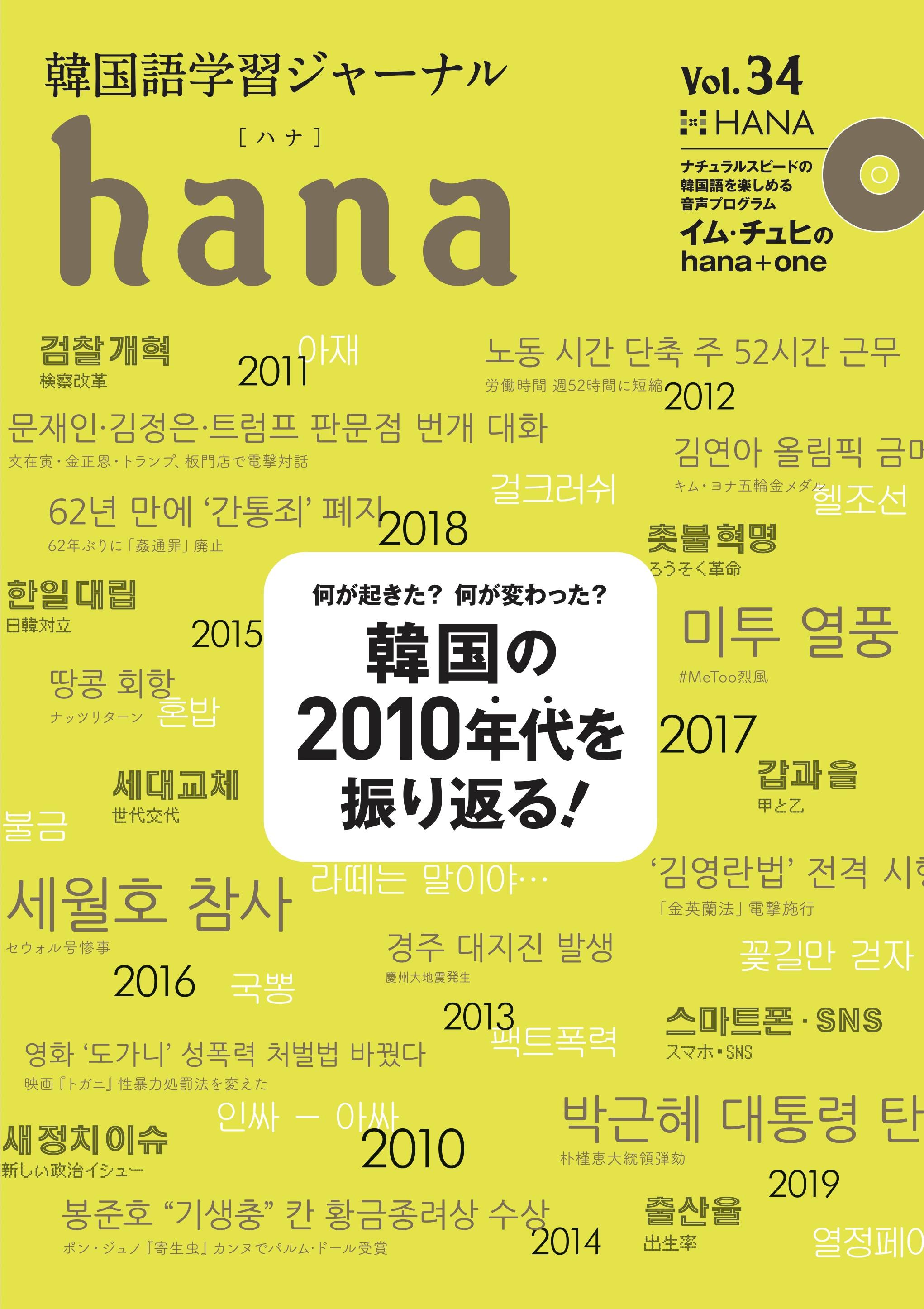 『韓国語学習ジャーナルhana Vol. 34』のイメージ